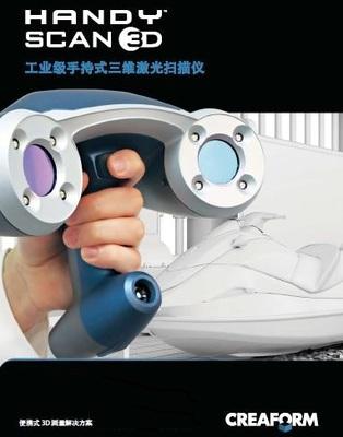 形创Handyscan 3D手持扫描仪[停产]