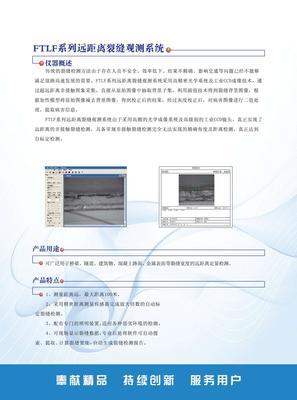 裂缝测宽仪、裂缝观测系统
