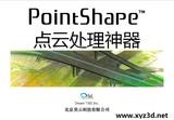 PointShape软件